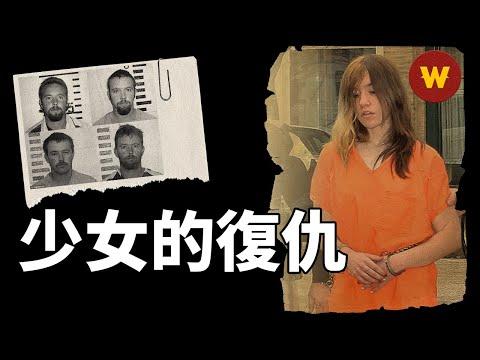 【艾希莉復仇】17歲少女殺母弒父背後的秘密