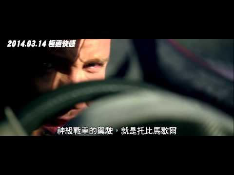【極速快感】首支中文版預告 2014.03.14 狂飆到底