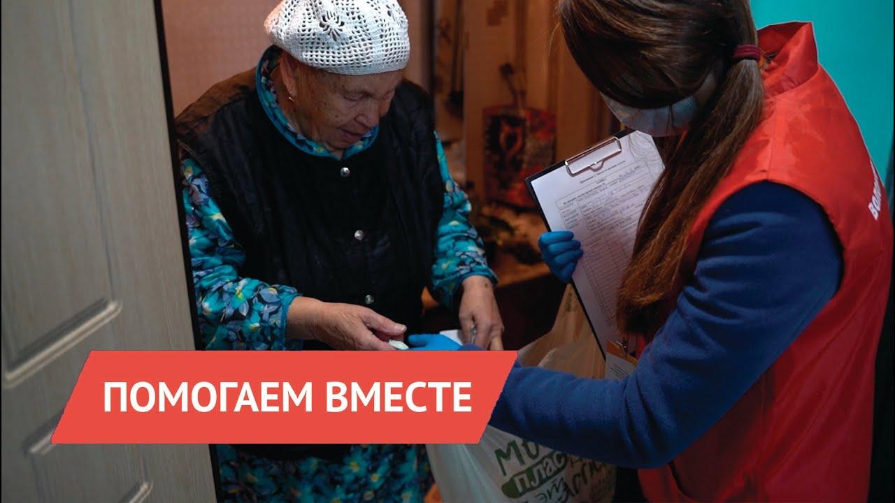 В Удмуртии ищут волонтеров «МыВместе»