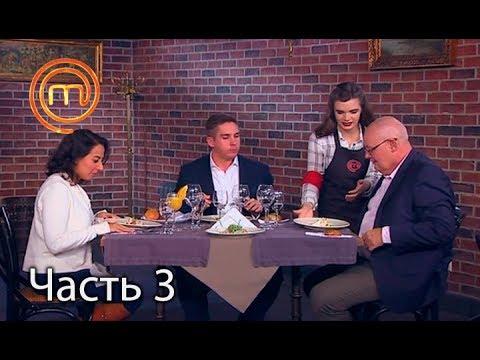 МастерШеф. Сезон 7. Выпуск 30. Часть 3 из 5 от 06.12.2017 (видео)