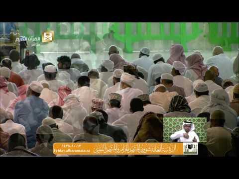خطبة الجمعة المسجد الحرام 13-10-1438هـ