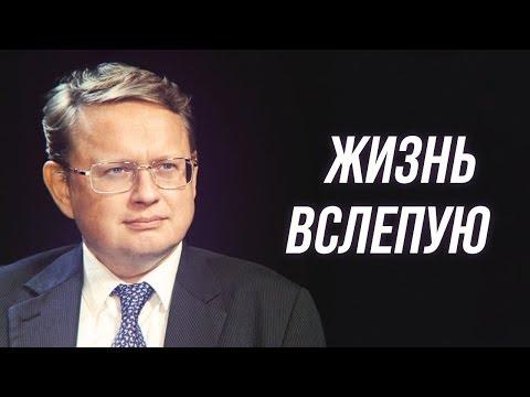 Михаил Делягин. Известный нам мир ушёл в прошлое