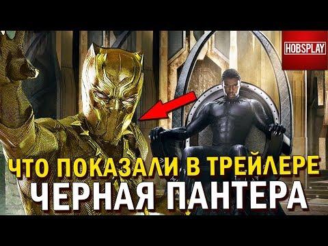 Что показали во втором трейлере фильма \ЧЕРНАЯ ПАНТЕРА\ Вlаск раnтhеr тrаilеr 2 - DomaVideo.Ru