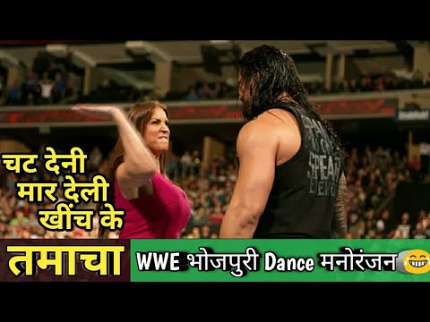 Video Chat Deni Maar Deli | WWE Bhojpuri Funny Dance 2018 download in MP3, 3GP, MP4, WEBM, AVI, FLV January 2017