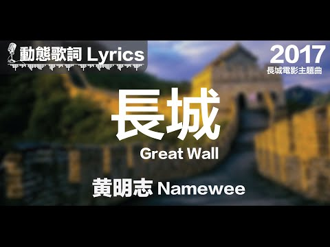 [Great Wall 長城] The Movie Theme - 劉德華 (Namewee黃明志作品)
