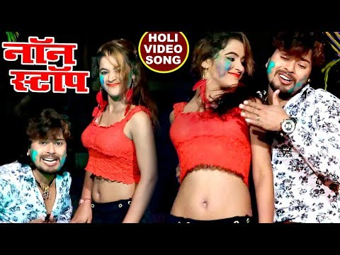 Video songs - 2018 का सुपरहिट होली VIDEO SONG - Nonstop Holi - Fagua - Vishal Gagan - Superhit Bhojpuri Holi Songs