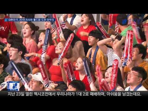 잘 싸웠다, 대한민국!
