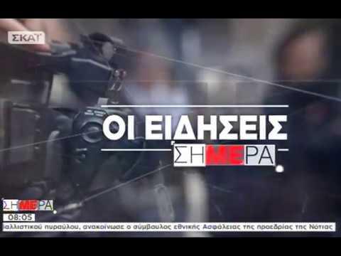 """Οι κυριότερες ειδήσεις """"Σήμερα"""" - 09.03.2018"""