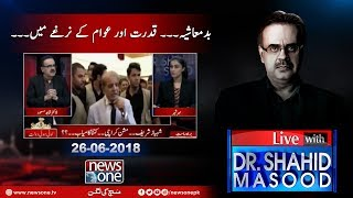 Live with Dr Shahid Masood | 26 June 2018