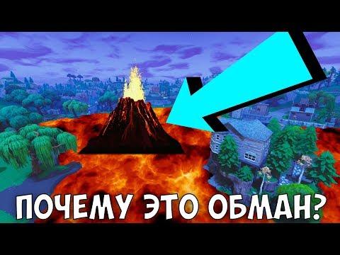 ПОЧЕМУ ВУЛКАН НА САМОМ ДЕЛЕ ОБМАН  | ФОРТНАЙТ WАУСАТS - DomaVideo.Ru