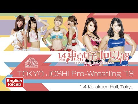 [English Recap] 2018.1.4 Tokyo Joshi Pro-wrestling '18 (видео)