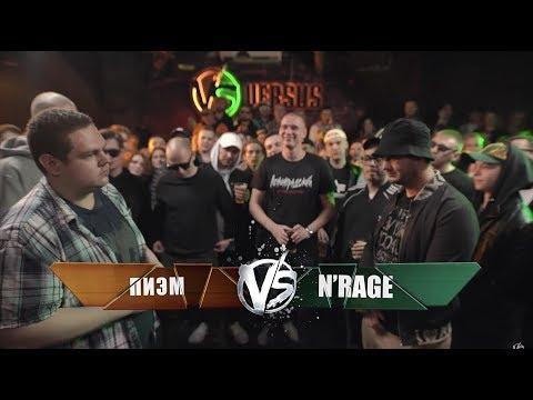 VERSUS: FRESH BLOOD 4 (Пиэм VS N'rage) Round 1 (видео)