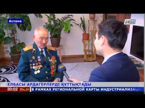 Астана әкімі Елбасы атынан ардагерлерді құттықтады
