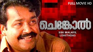 Video Malayalam Super Hit Movie | Chenkol [ HD ] | Full Action Movie | Ft.Mohanlal, Thilakan MP3, 3GP, MP4, WEBM, AVI, FLV Maret 2019