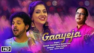 Download Lagu Gaayeja | Official Video | Kaushiki Chakraborty | Mahesh Kale | Saleel Kulkarni Mp3