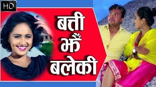 Batti Jhai Baleki - Ramesh Gorkhali & Rachu Thapa