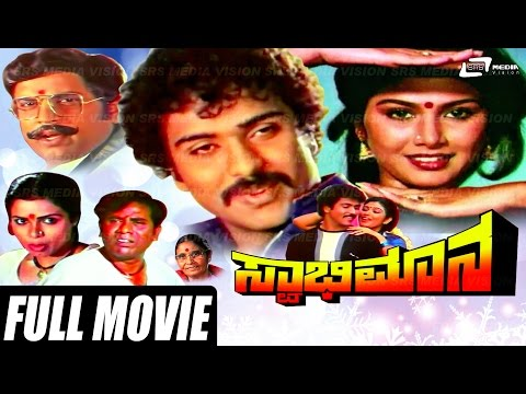 Video Swabhimana – ಸ್ವಾಭಿಮಾನ   Kannada Full HD Movie   FEAT.  Ravichandran, Mahalakshmi download in MP3, 3GP, MP4, WEBM, AVI, FLV January 2017