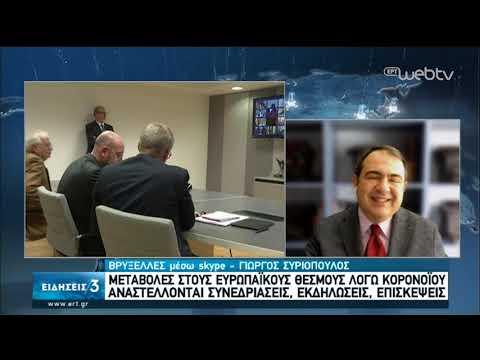 Ε.Ε: Συνεχείς τηλεδιασκέψεις- Προσπάθειες συντονισμού των κρατών- μελών | 12/03/20 | ΕΡΤ