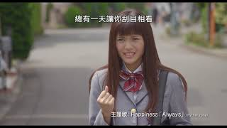 1 Itazurana Kiss The Movie Part 1   In High School    Pv