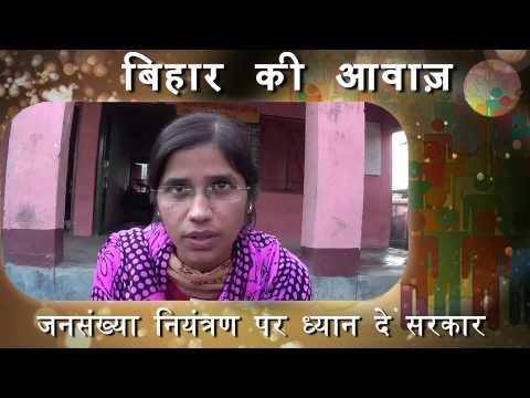 Kaisa Ho Hamara Bihar_Public_Opinion_BYte_5