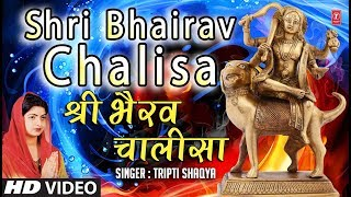 image of श्री काल भैरव जयंती Shri Bhairav Jayanti 2017 Special I Bhairav Chalisa I TRIPTI SHAQYA I HD Video