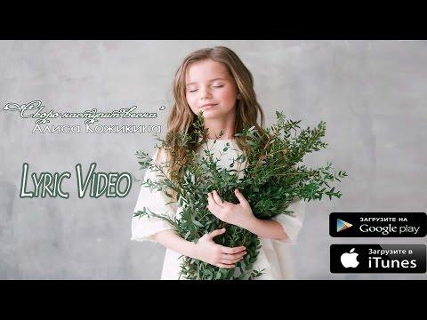 ПРЕМЬЕРА ! Алиса Кожикина - Скоро наступит весна (Lyric Video)