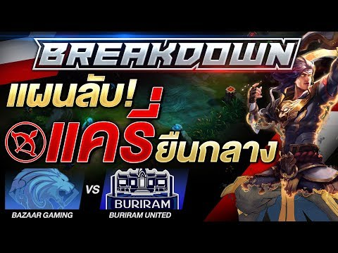 RoV Breakdown   ส่องแผนลับ ! แครี่ยืนกลาง !!! - BAZAAR Gaming vs Buriram United