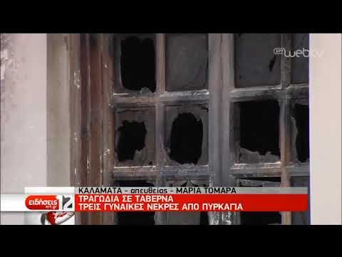 Τραγωδία σε ταβέρνα στην Καλαμάτα-Τρεις γυναίκες νεκρές | 3/2/2019 | ΕΡΤ