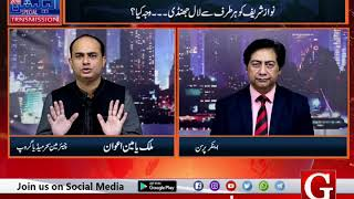 Election Special Transmission | 18-07-18 | Part-2 | General Election In Pakistan 2018
