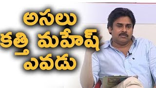 Video PawanKalyan On Kathi Mahesh Controversy | PK Political Discussion | Filmy Monk MP3, 3GP, MP4, WEBM, AVI, FLV April 2018