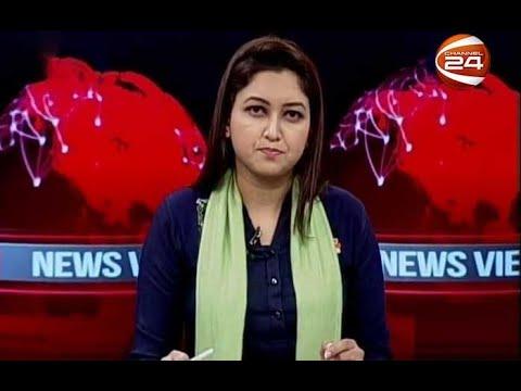 News Views 24 | নিউজ ভিউজ 24 | 15 January 2020