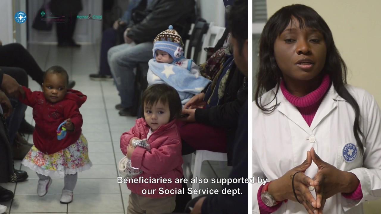 """Πρόγραμμα """"Μητέρα & Παιδί"""", Γιατροί του Κόσμου"""