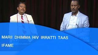 MARII DHIMMA HIV IRRATTI TAASIFAME |etv
