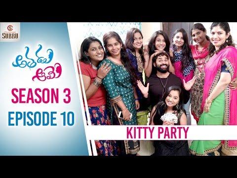 Athadu Aame (He & She) | Latest Telugu Comedy Web Series | Season 3 | Episode 10 | Chandragiri Subbu