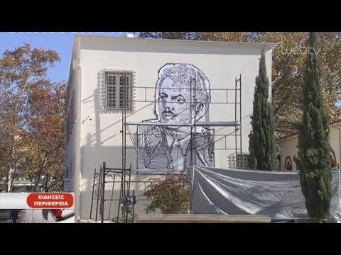 Τρίκαλα: Ψηφιδωτό του Βασίλη Τσιτσάνη 18 τετραγωνικά μέτρα| 28/11/2019 | ΕΡΤ