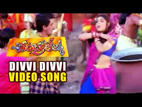 Chandralekha Movie || Divvi Divvi Video Song || Nagarjuna, Ramya Krishnan, Isha Koppikar