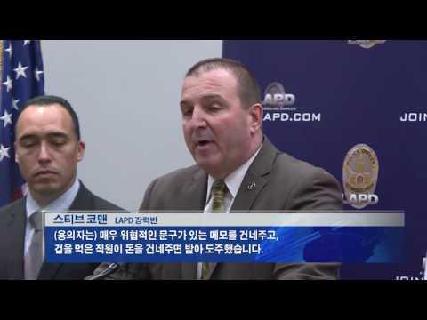 은행 연쇄 강도 수배  5.20.16  KBS America News