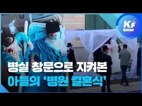 """""""이렇게라도 보실 수 있다면""""…눈물의 '병원 결혼식' / KBS뉴스(News)"""