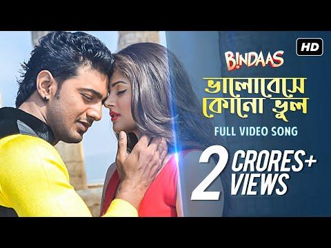 Download Bhalobeshe Kono Bhool | Bindaas | Dev | Srabanti | Sayantika | Arindom | Shalmali Kholgade | SVF hd file 3gp hd mp4 download videos