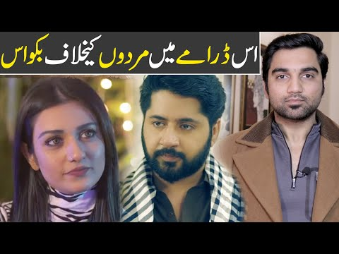 Shameful Opinion In Raqs-e-Bismil Episode 5 Teaser Promo Review | HUM TV DRAMA | MR NOMAN ALEEM