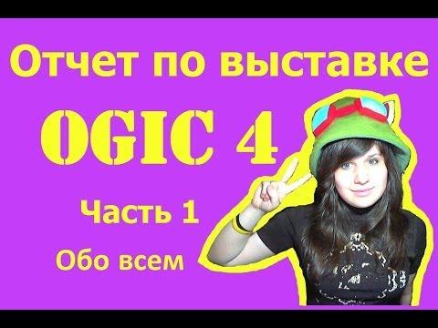 OGIC 4 Часть 1 Обо всем