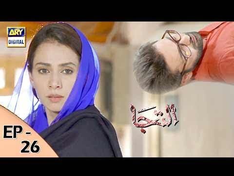 Iltija Episode 26 - 14th October 2017 - ARY Digital Drama
