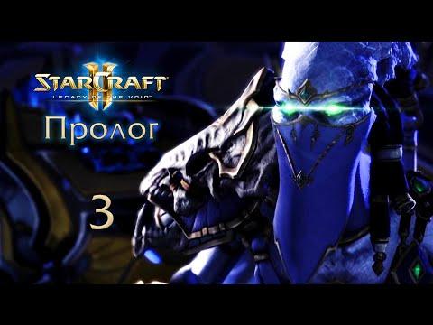 StarCraft II Legacy of the Void. Пролог Предчувствие Тьмы 3 - Пробуждение Зла Эксперт