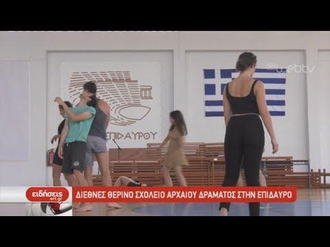 Διεθνές Θερινό Σχολείο Αρχαίου Δράματος στην Επίδαυρο| 19/07/2019 | ΕΡΤ