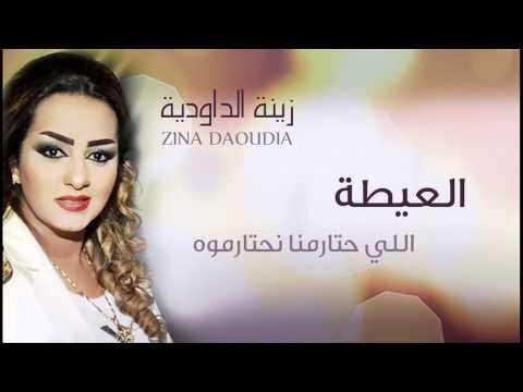 Zina Daoudia - Aita (Official Audio) | زينة الداودية - العيطة (видео)