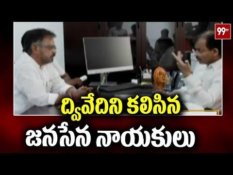 Janasena Leader Meets AP EC CEO Gopalakrishna Dwivedi   Pawan Kalyan