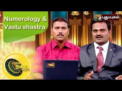 Neram-Nalla-Neram-28-04-2016-Puthuyugam-TV