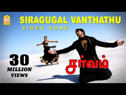 Sarvam songs   Sarvam Video songs   Siragugal video song   YuvN SHANKAR Raja Musical