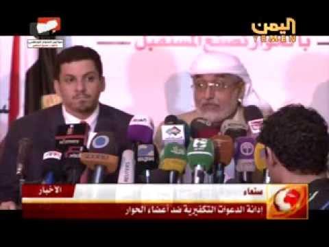 رئاسة الحوار الوطني تدين دعوات التكفير ضد الأعضاء