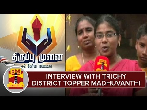 Plus-2-Results--Interview-with-Trichy-District-Topper-Maduvanthi--Thanthi-TV